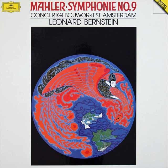 バーンスタインのマーラー/交響曲第9番 独DGG 3209 LP レコード