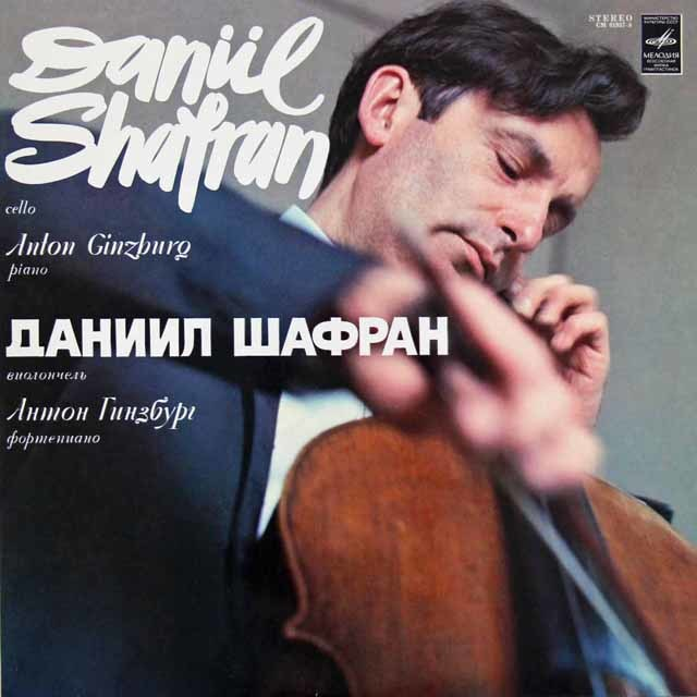 シャフランのフランク&ドビュッシー/チェロソナタ集 ソ連Melodia 3210 LP レコード