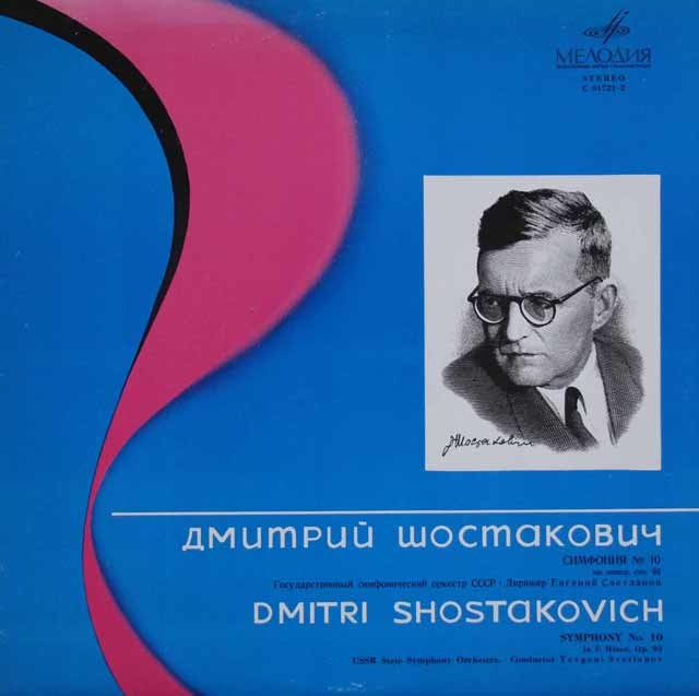 スヴェトラーノフのショスタコーヴィチ/交響曲第10番 ソ連Melodiya 3211 LP レコード