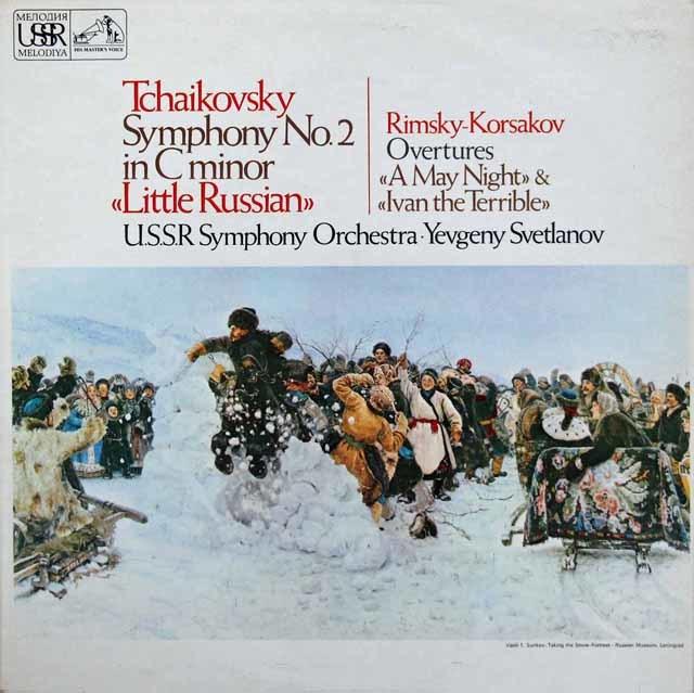 スヴェトラーノフのチャイコフスキー/ 交響曲第2番「小ロシア」 英EMI 3211 LP レコード