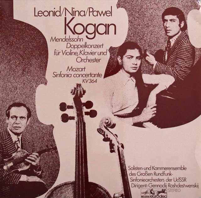 コーガン親子のモーツァルト /ヴァイオリンとヴィオラのための協奏曲ほか ソ連MELODIYA 3218 LP レコード