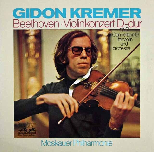 クレーメルのベートーヴェン/ヴァイオリン協奏曲 独eurodisc 3220 LP レコード