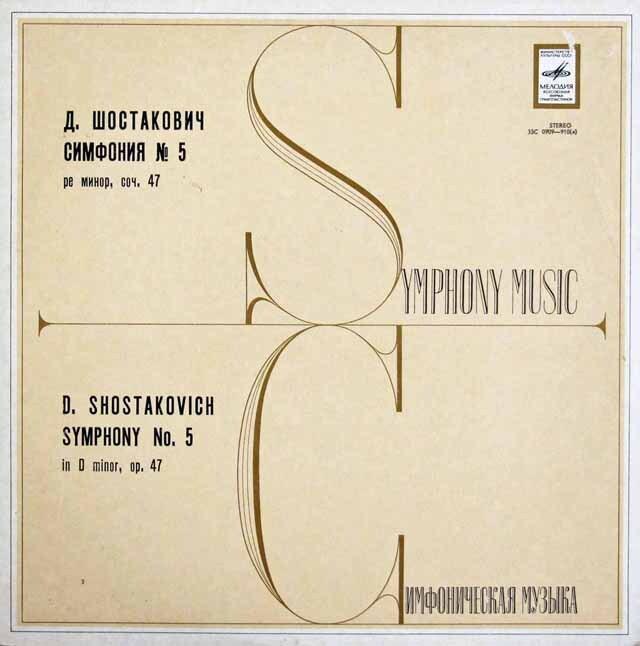 コンドラシンのショスタコーヴィチ/交響曲第5番   ソ連Melodiya   3220 LP レコード