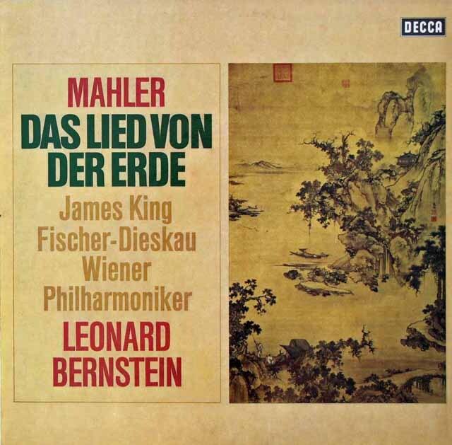 バーンスタインのマーラー/「大地の歌」  独DECCA 3221 LP レコード