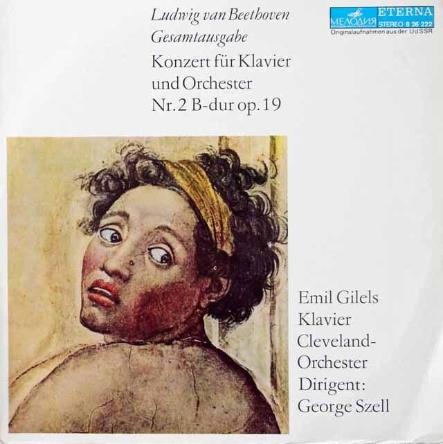 ギレリス & セルのベートーヴェン/ピアノ協奏曲第2番 独ETERNA 3221 LP レコード
