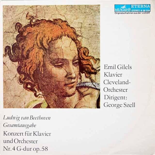 ギレリス & セルのベートーヴェン/ピアノ協奏曲第4番 独ETERNA 3221 LP レコード