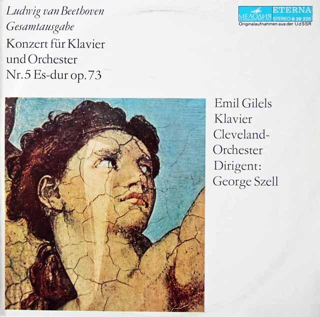 ギレリス & セルのベートーヴェン/ピアノ協奏曲第5番「皇帝」 独ETERNA 3221 LP レコード