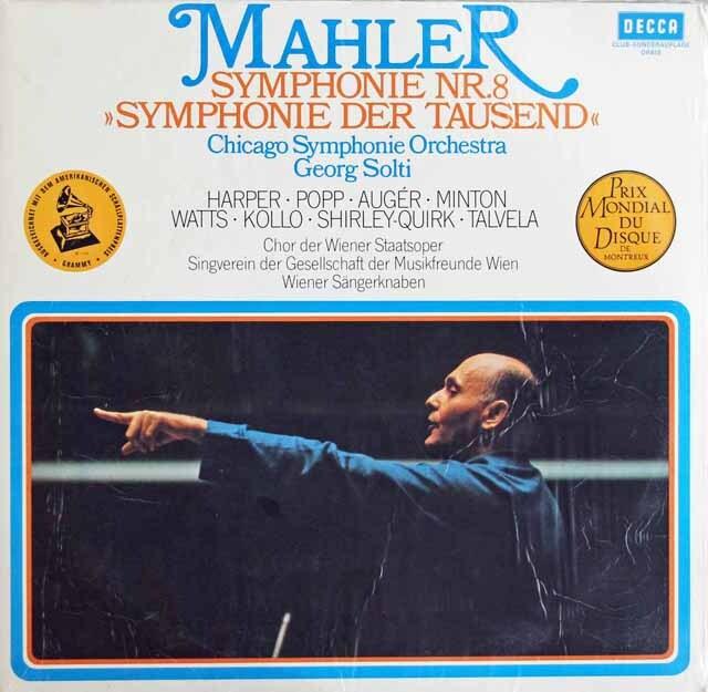 【未開封】ショルティのマーラー/交響曲第8番「千人の交響曲」 独DECCA 3223 LP レコード