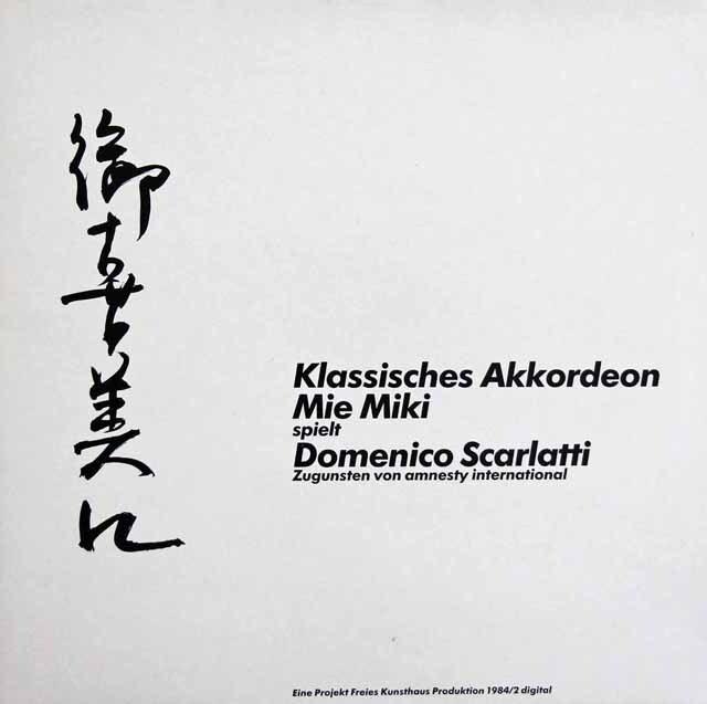 御喜美江のスカルラッティ/ソナタ集 独MM 3223 LP レコード