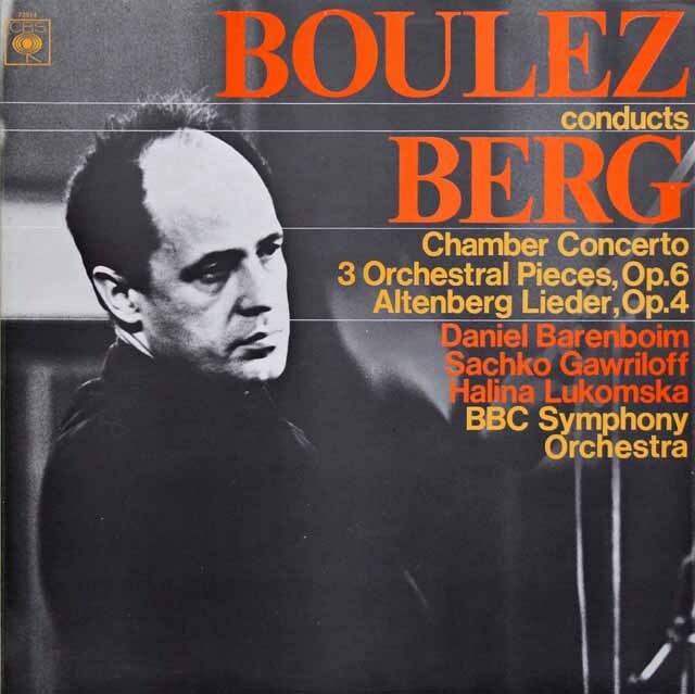ブーレーズのベルク/室内協奏曲ほか  英CBS  3227 LP レコード