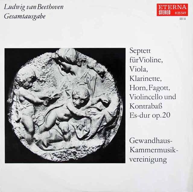 【長ステレオ】 ゲヴァントハウス室内楽団のベートーヴェン/七重奏曲 独ETERNA 3227 LP レコード