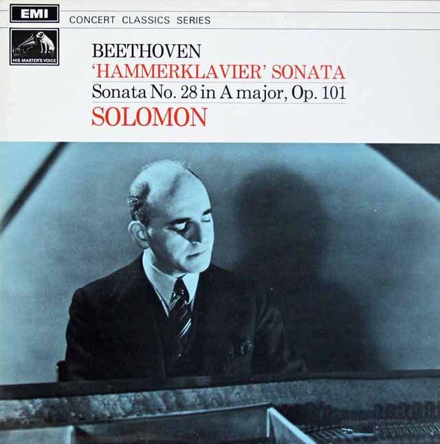 ソロモンのベートーヴェン/「ハンマークラヴィーア・ソナタ」ほか  英EMI 3227 LP レコード