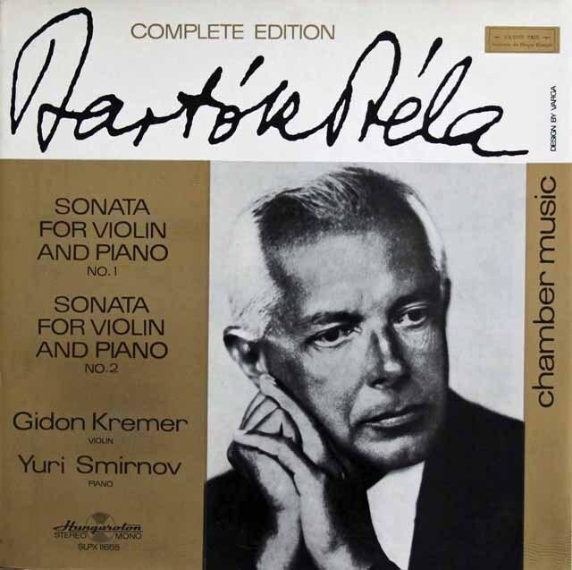 クレーメル&スミルノフのバルトーク/ヴァイオリンソナタ第1&2番 ハンガリーHungaroton 3229 LP レコード