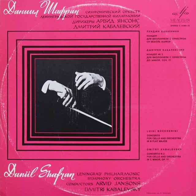 シャフランのボッケリーニ&カバレフスキー/チェロ協奏曲集 ソ連Melodiya 3230 LP レコード