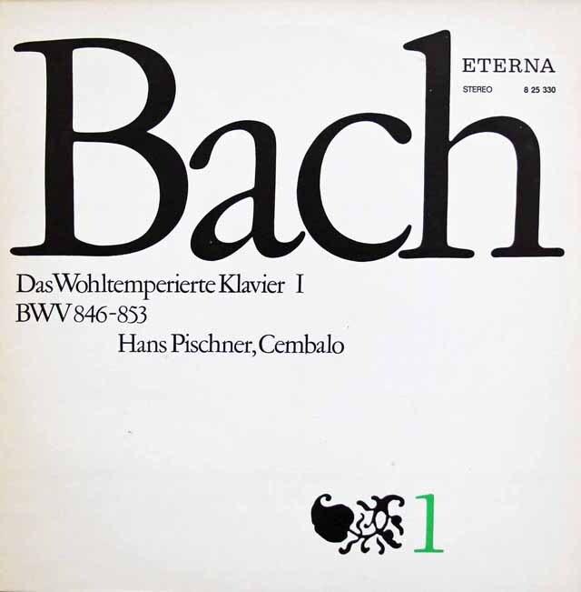 ピシュナーのバッハ/平均律クラヴィーア曲集(全集) 独ETERNA 3231 LP レコード