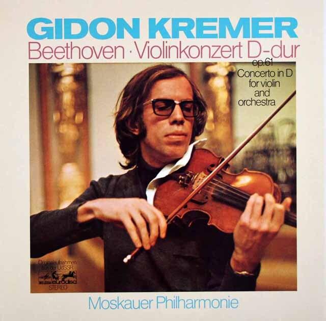 クレーメルのベートーヴェン/ヴァイオリン協奏曲 独eurodisc 3304 LP レコード