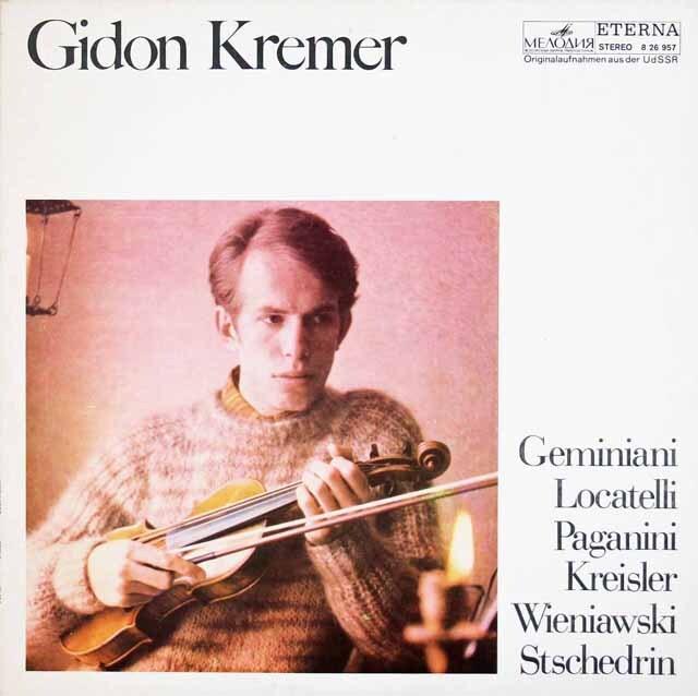 クレーメルのヴァイオリン小品集 独ETERNA 3308 LP レコード