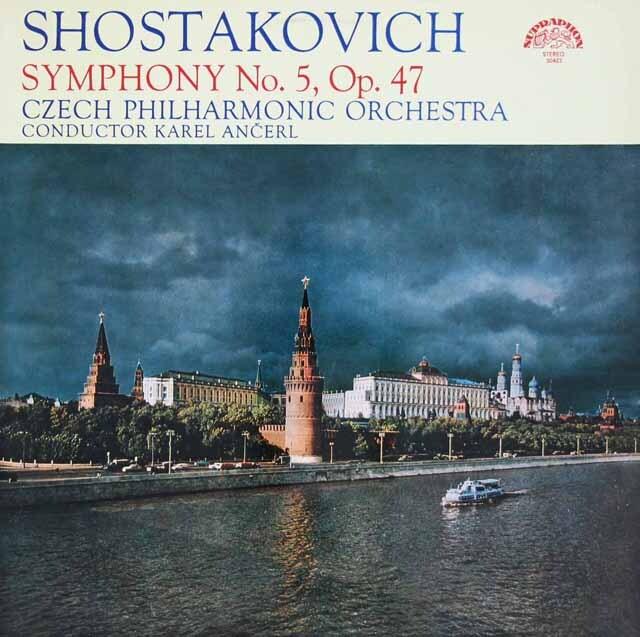 アンチェルのショスタコーヴィチ/交響曲第5番 チェコSUPRAPHON 3309 LP レコード