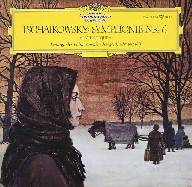 【モノラル】 ムラヴィンスキーのチャイコフスキー/交響曲第6番「悲愴」  独DGG 3312 LP レコード