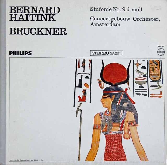 ハイティンクのブルックナー/交響曲第9番 蘭PHILIPS 3315 LP レコード