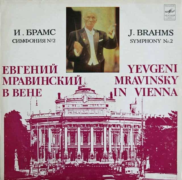 ムラヴィンスキーのブラームス/交響曲第2番(ウィーンライヴ) ソ連MELODIA 3316 LP レコード