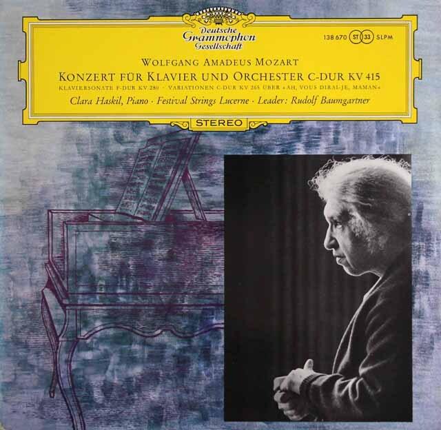 【独最初期盤】 ハスキル、バウムガルトナーのモーツァルト/ピアノ協奏曲第13番ほか 独DGG 3316 LP レコード