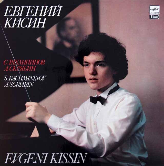 キーシンのラフマニノフ/エチュード「音の絵」からほか ソ連Melodiya 3317 LP レコード