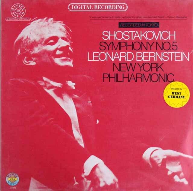 【未開封/東京ライヴ】 バーンスタインのショスタコーヴィチ/交響曲第5番 CBS 3318 LP レコード