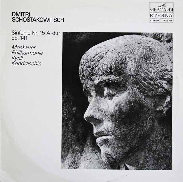 コンドラシンのショスタコーヴィチ/交響曲第15番 独ETERNA 3325 LP レコード