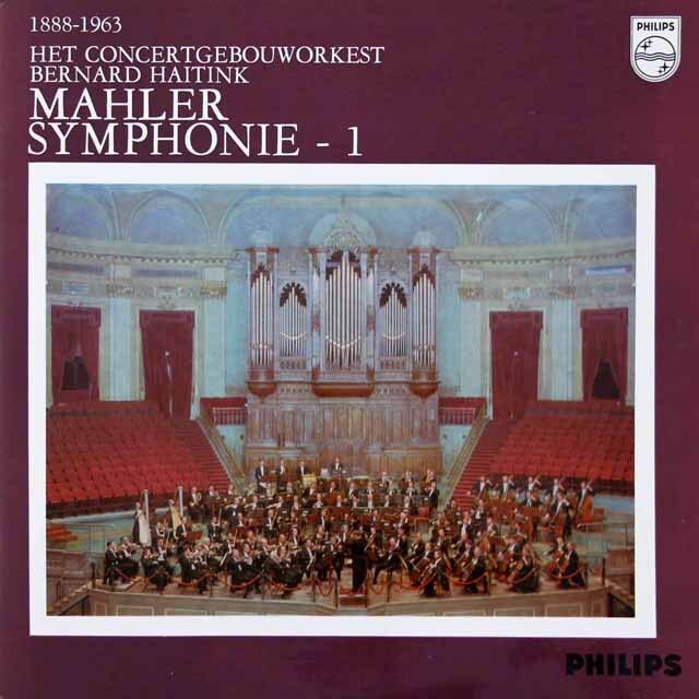 ハイティンクのマーラー/交響曲第1番「巨人」 蘭PHILIPS 3326 LP レコード