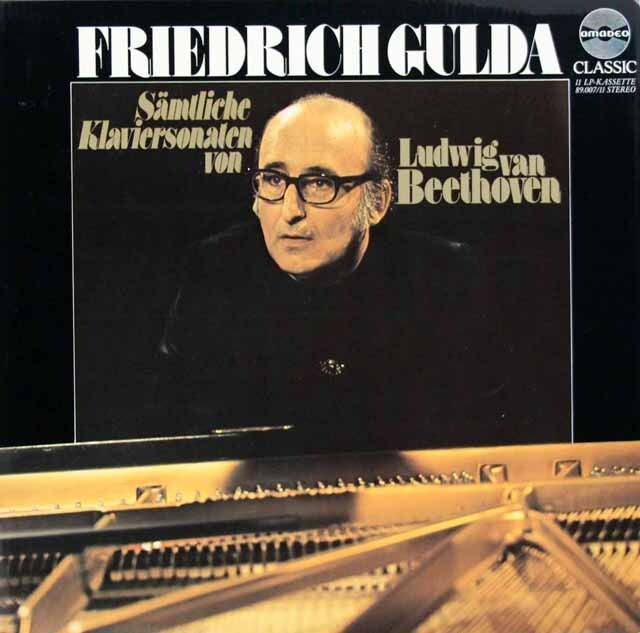 グルダのベートーヴェン/ピアノソナタ全集 独amadeo 3326 LP レコード