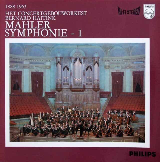 【オリジナル盤】 ハイティンクのマーラー/交響曲第1番「巨人」 蘭PHILIPS 3328 LP レコード