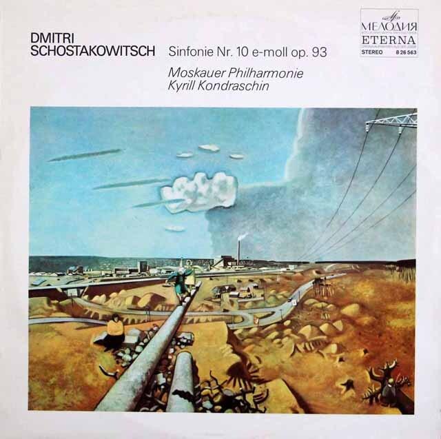 コンドラシンのショスタコーヴィチ/交響曲第10番 東独ETERNA 3328 LP レコード