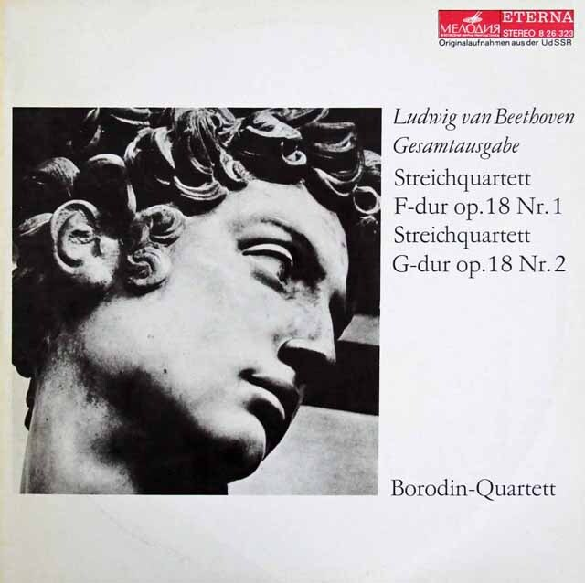 ボロディン四重奏団のベートーヴェン/弦楽四重奏曲第1&2番 独ETERNA 3333 LP レコード