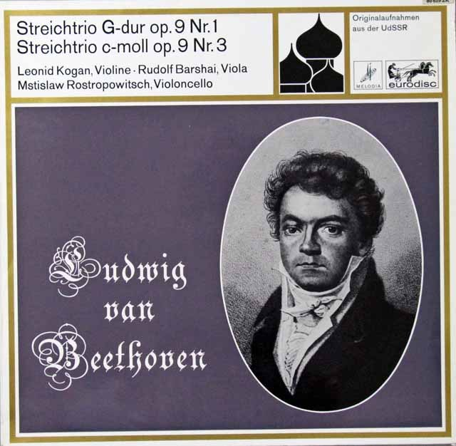 コーガン、バルシャイ&ロストロポーヴィチのベートーヴェン/弦楽三重奏曲第2&4番 ソ連eurodisc 2810 LP レコード