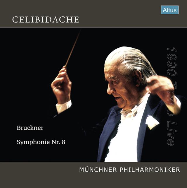 【LP レコード】 チェリビダッケのアントン・ブルックナー/交響曲第8番 1990年来日公演 <完全限定生産盤> ALTLP 143/145 3LP