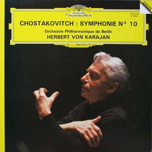 カラヤンのショスタコーヴィチ/交響曲第10番 仏DGG 2617 LP レコード