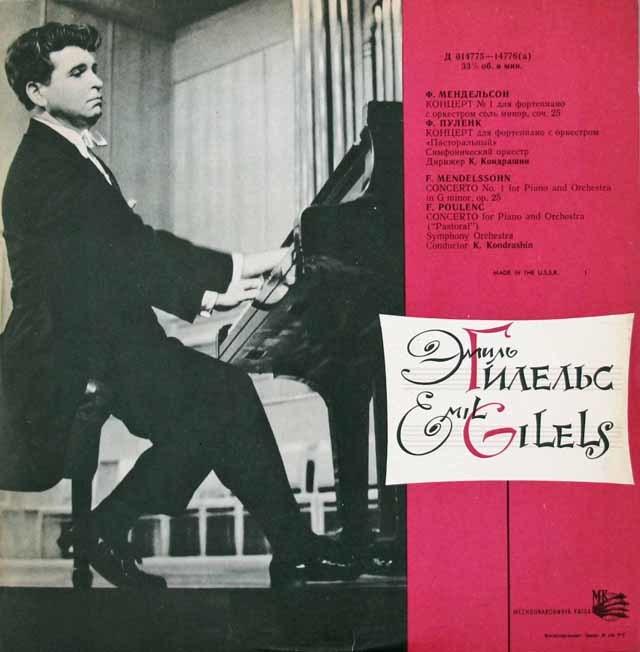 ギレリス&コンドラシンのメンデルスゾーン&プーランク/ピアノ協奏曲集 ソ連MEZHDUNARODNAYA KNIGA 3036 LP レコード