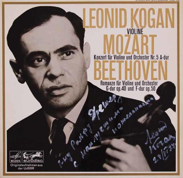 【直筆サイン入り】 コーガンのモーツァルト/ヴァイオリン協奏曲第5番ほか 独eurodisc 3023 LP レコード