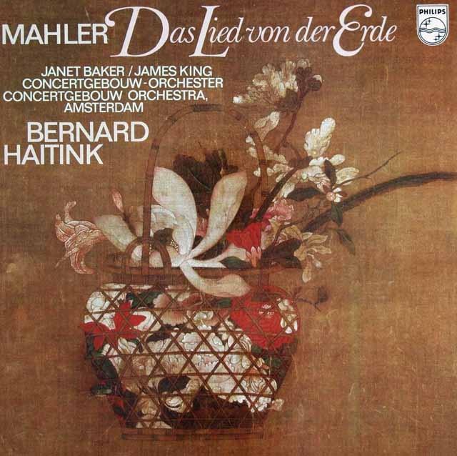 ハイティンクのマーラー/「大地の歌」 蘭PHILIPS 3017 LP レコード