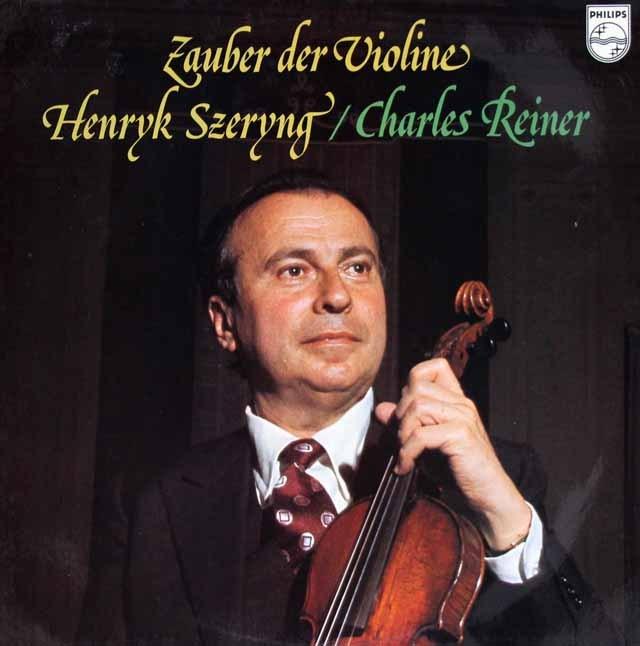 シェリングの「ヴァイオリンの魔法」 蘭PHILIPS 3017 LP レコード