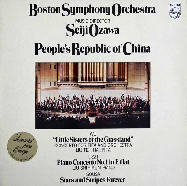 小澤&劉詩昆のリスト/ピアノ協奏曲第1番ほか 蘭PHILIPS 3284 LP レコード
