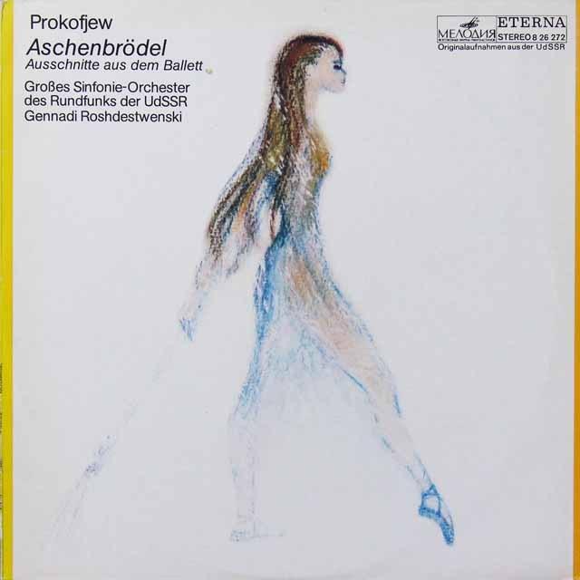 ロジェストヴェンスキーのプロコフィエフ/バレエ音楽「シンデレラ」(抜粋) 独ETERNA 3223 LP レコード