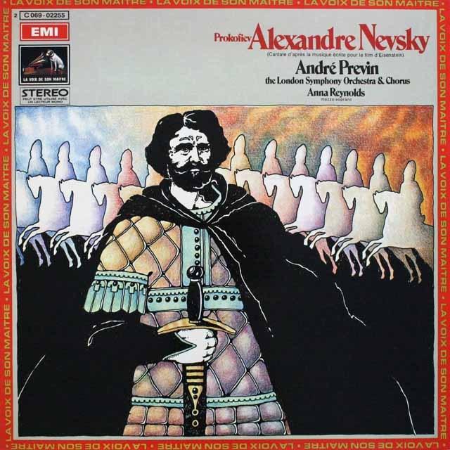 プレヴィンのプロコフィエフ/「アレクサンドル・ネフスキー」 仏EMI(VSM) 3232 LP レコード