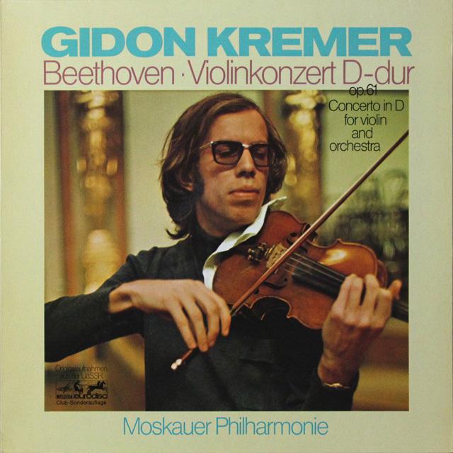 クレーメルのベートーヴェン/ヴァイオリン協奏曲 独eurodisc 3290 LP レコード