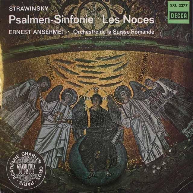 アンセルメのストラヴィンスキー/「結婚」&「詩篇交響曲」 独DECCA 3313 LP レコード