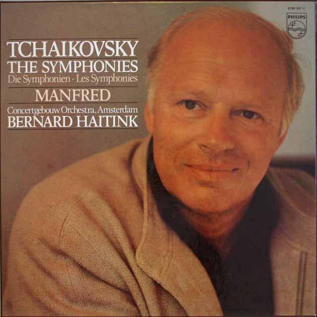 ハイティンクのチャイコフスキー/交響曲全集  蘭PHILIPS   2550 LP レコード