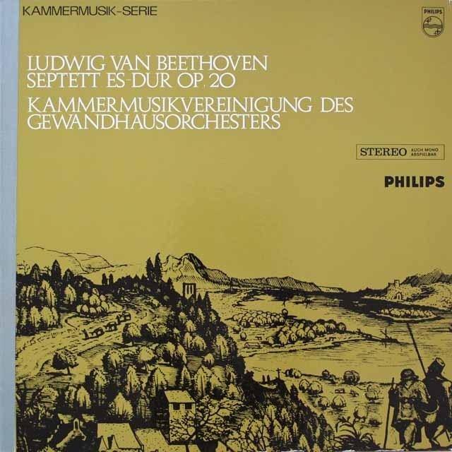 ゲヴァントハウスのメンバーによるベートーヴェン/七重奏曲 蘭PHILIPS 3328 LP レコード