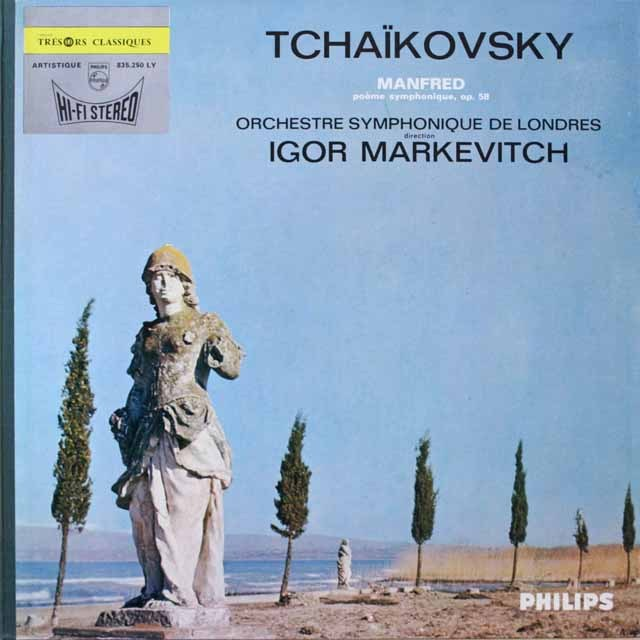 マルケヴィチのチャイコフスキー/マンフレッド 仏PHILIPS 2611 LP レコード