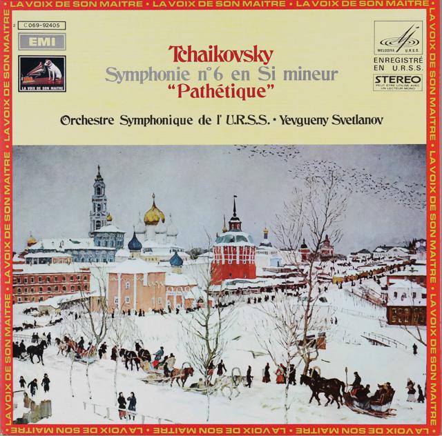 スヴェトラーノフのチャイコフスキー/交響曲第6番「悲愴」 仏EMI(VSM) 3287 LP レコード